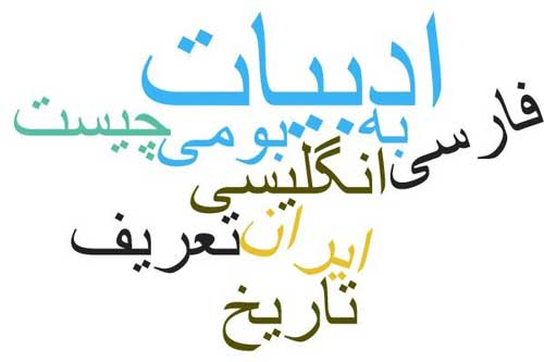 ادبیات ایران و جهان