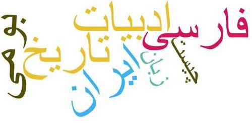 ادبیات فارسی و ادبیات ایران