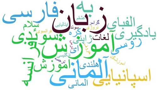 سایر زبانهای خارجی