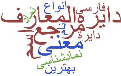 مرجع و دایره المعارف