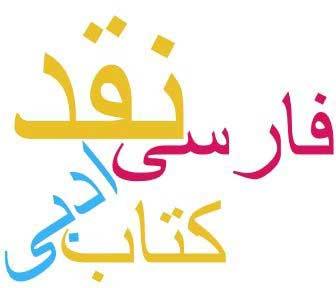 نقد ادبی و نقد فارسی