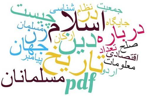 کتابهای اسلامی