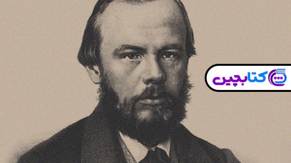 دوستایِوسکی