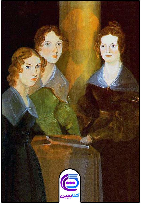 امیلی به همراه خواهرانش شارلوت و آن