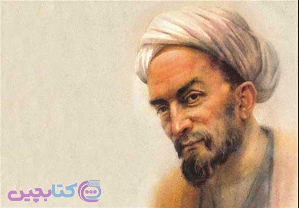 ابومحمد مشرف الدین مصلح بن عبدالله بن مشرف
