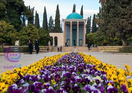 مقبره سعدی