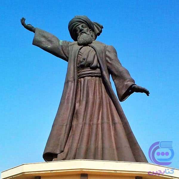 مجسمه مولانا