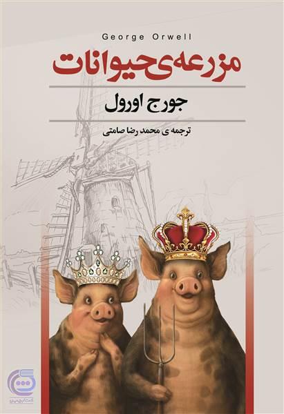 کتاب مزرعه حیوانات (Animal farm)