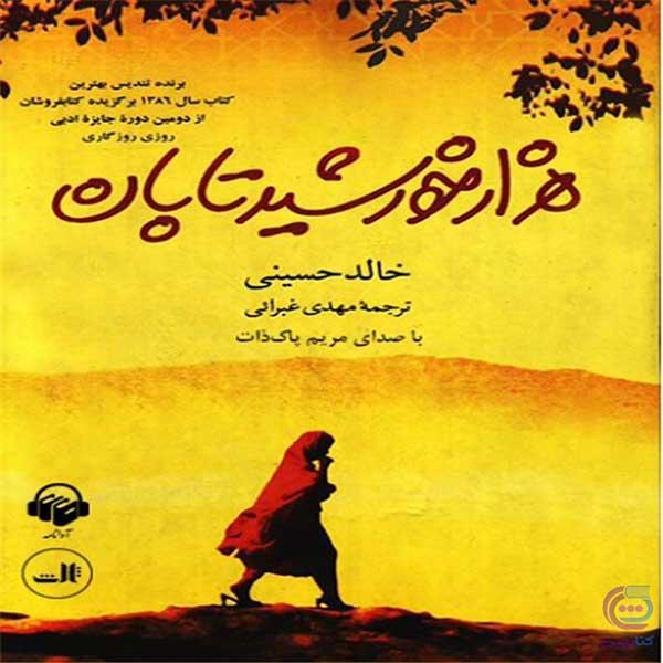 کتاب صوتی هزار خورشید تابان