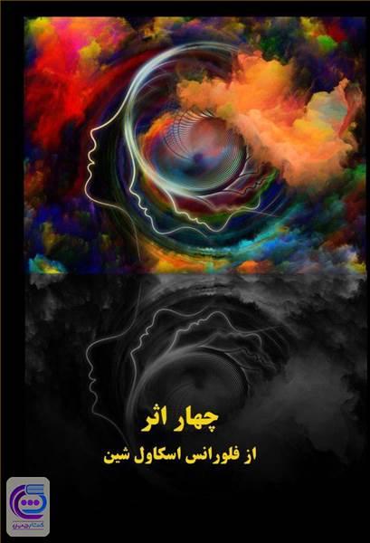 کتاب چهار اثر از فلورانس به قلم فلورانس اسکاول شین