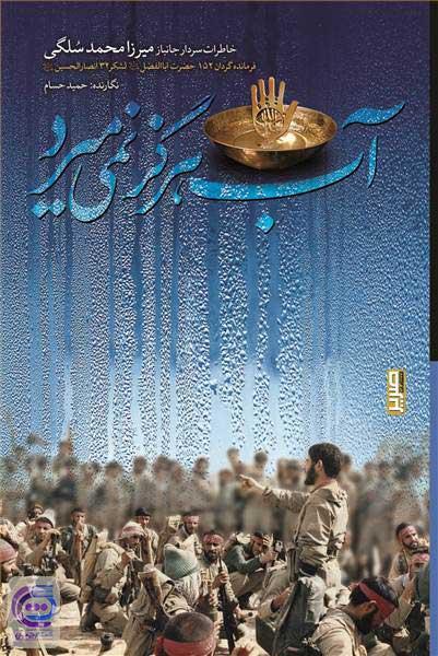 کتاب آب هرگز نمی میرد به قلم حمید حسام
