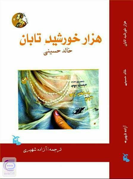 کتاب هزاران خورشید تابان