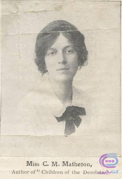 شارلوت ماتیسن