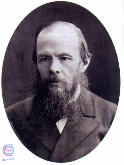 داستایفسکی Fyodor Dostoevsky