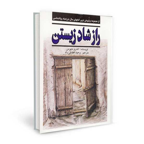 کتاب راز شاد زیستن اثر اندرو متیوس
