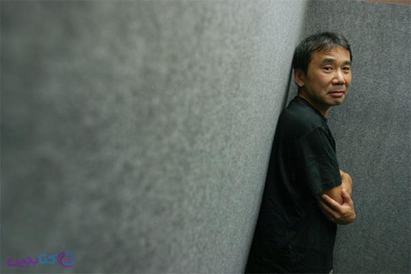 هاروکی ماروکی (Haruki Murakami)