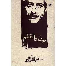 اینبار نگاه از دید جلال آل احمد