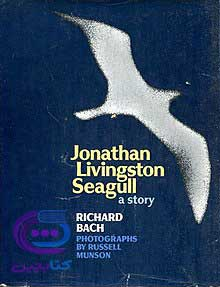 (Jonathan Livingston Seagull)