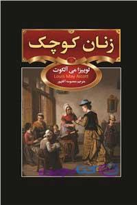 رمان زنان کوچک