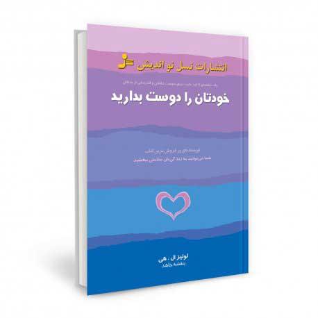 کتاب خودتان را دوست بدارید