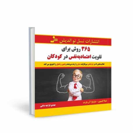 کتاب 365 روش برای تقویت اعتماد به نفس در کودکان