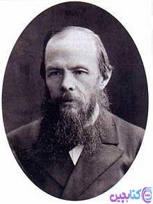 داستایوسکی