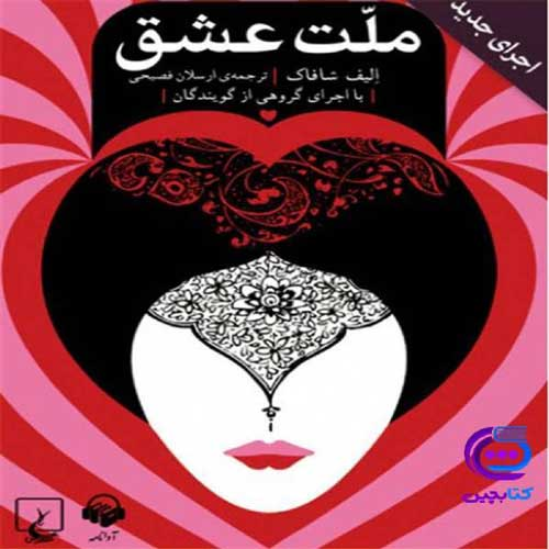 کتاب صوتی ملت عشق از الیف شافاک