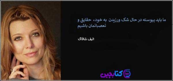 جملات الیف شافاک