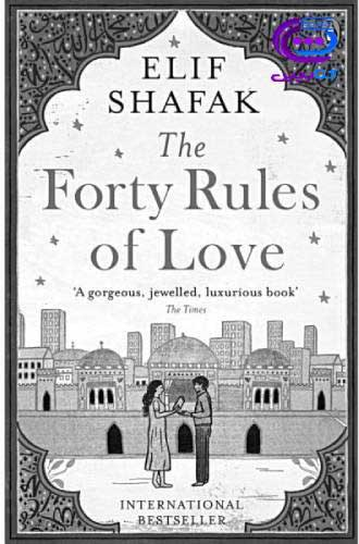 (The Forty Rules of Love)