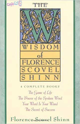 The comple Writing of Florence Scovel Shinn for woman