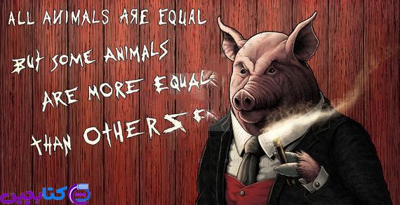 خوکهای قلعه حیوانات