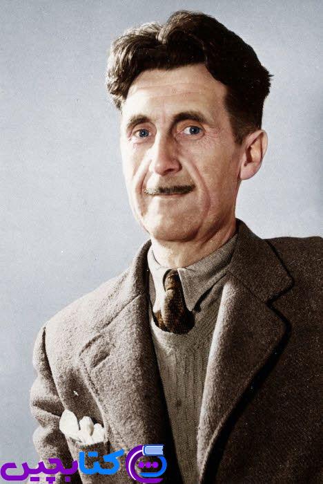 جورج اوروِل (George Orwell)