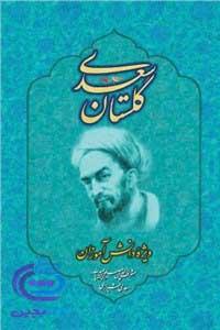 گلستان سعدی ویژه دانشجویان