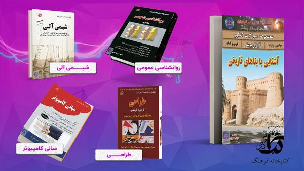 انتشارات کتابخانه فرهنگ