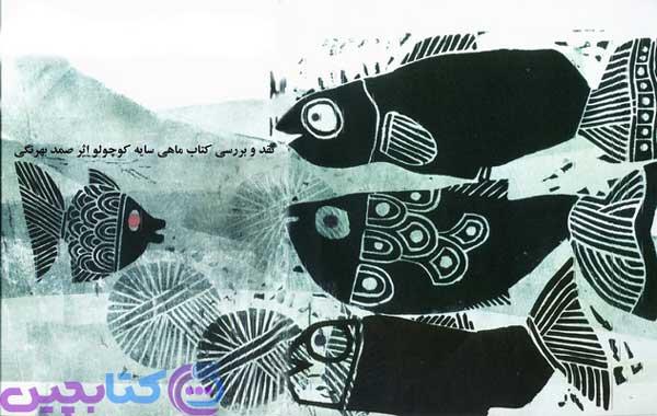 تصویرگری کتاب ماهی سیاه کوچولو