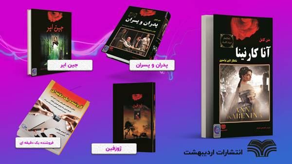انتشارات اردیبهشت