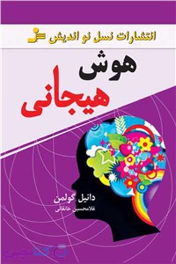 کتاب هوش هیجانی (Emothional Intelligence)