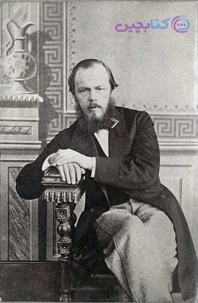 فئودور میخایلوویچ داستایوفسکی