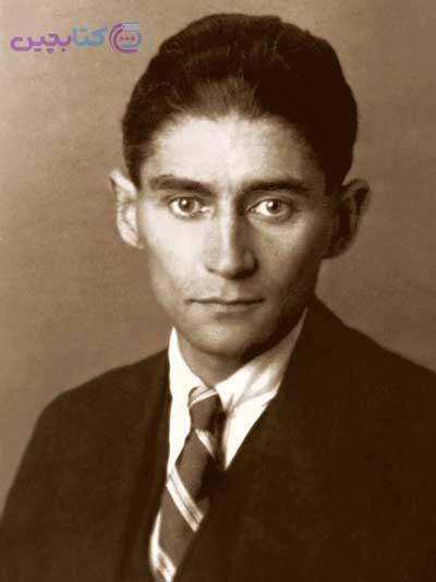 فرانتس كافكا (Franz Kafka)
