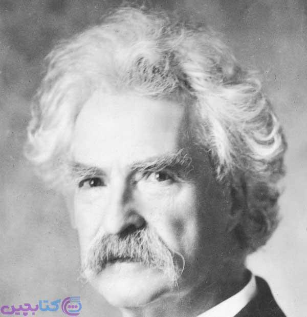ساموئل لانگورن کلمنس (Samuel Langhorne Clemens) با نام مستعار مارک تواین (Mark Twain)