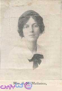 شارلوت مری ماتسون