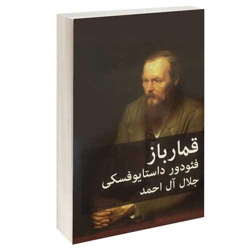 کتاب قمارباز با ترجمه ی جلال آل احمد