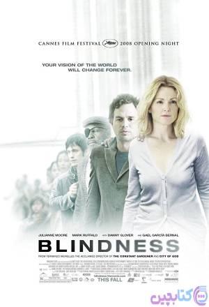 اقتباسهای سینمایی از کوری blindness