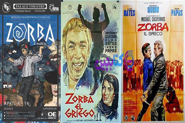 اقتباس های سینمایی بر اساس زوربای یونانی