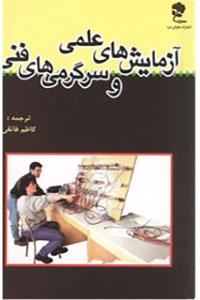 نسخه دیجیتالی کتاب آزمایشهای علمی و سرگرمی های فنی برای نوجوانان