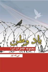 نسخه دیجیتالی کتاب یاد وطن