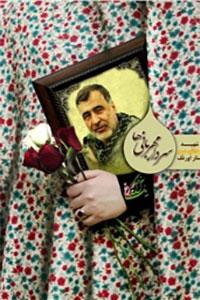 نسخه دیجیتالی کتاب سردار مهربانی ها