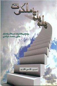 نسخه دیجیتالی کتاب پله پله تا ملکوت
