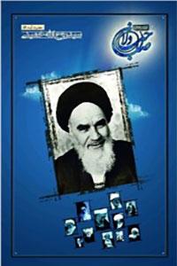 نسخه دیجیتالی کتاب سید روح الله خمینی