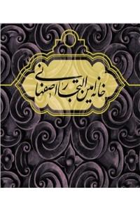 نسخه دیجیتالی کتاب خانه امین التجار اصفهانی
